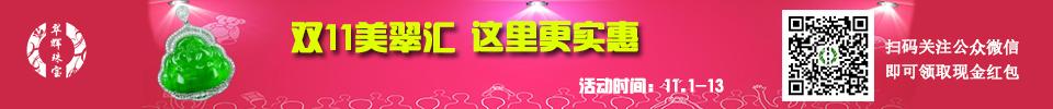 双11巨惠翡翠火爆抢购中!